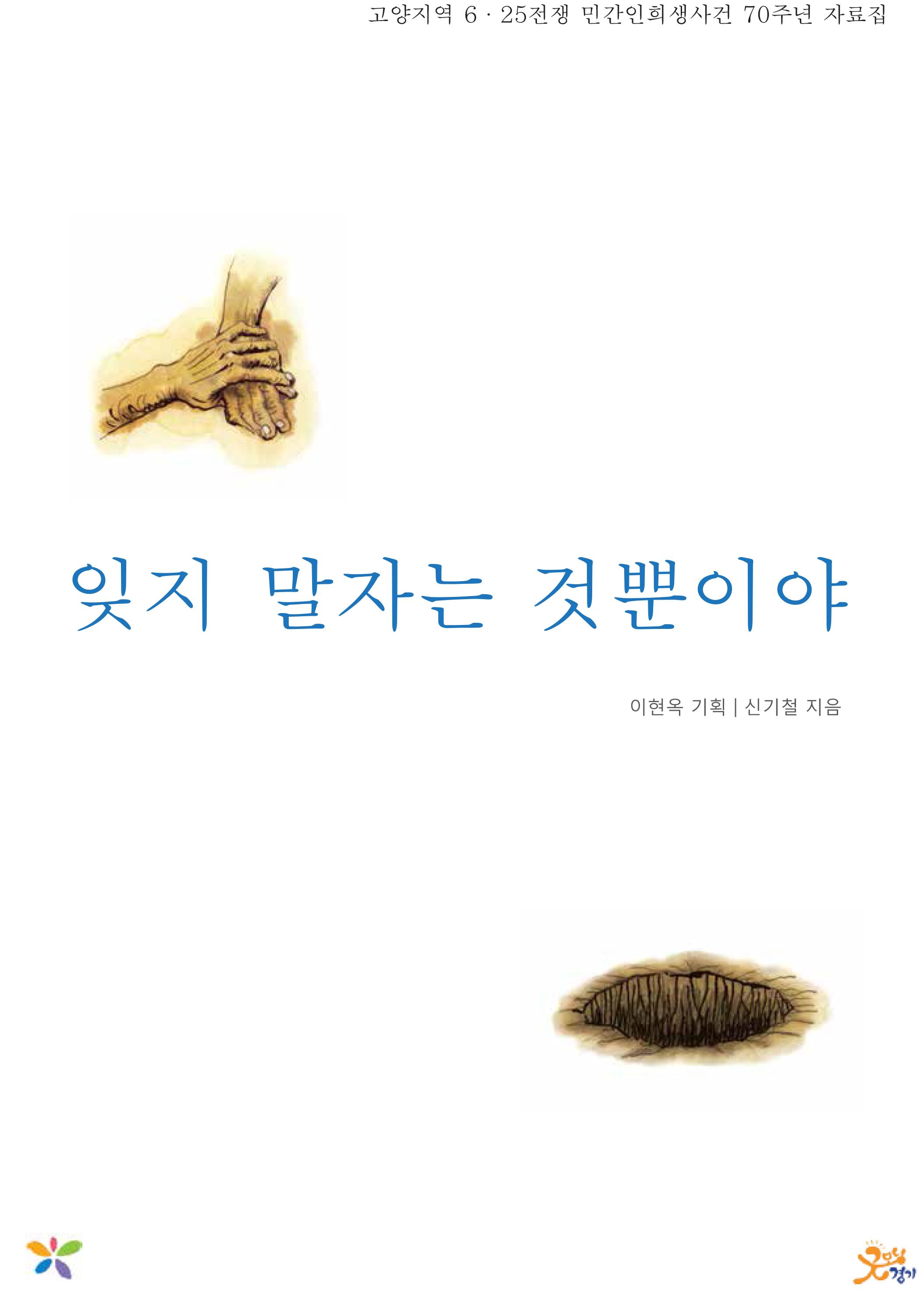 표지_2020금정굴_s.jpg