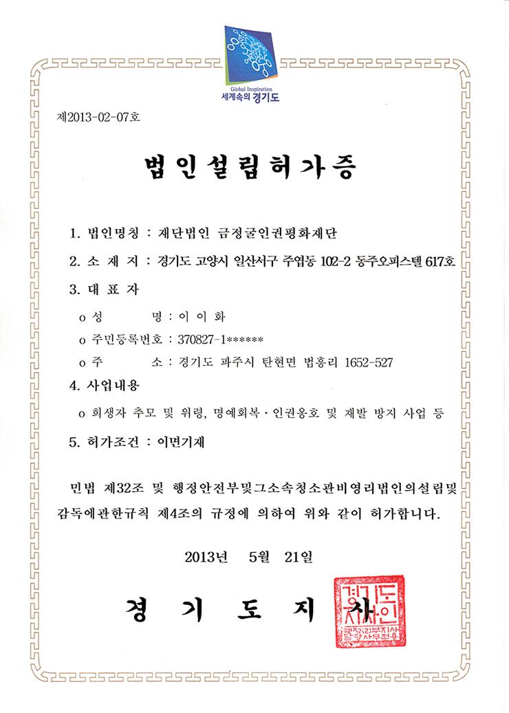 금정굴재단법인설립허가증(20130527수령).jpg